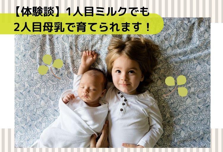 1人目ミルクでも2人目母乳で育てられます!【体験談】