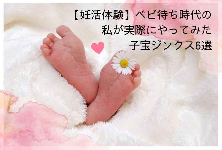 【妊活体験】ベビ待ち時代の私が実際にやってみた子宝ジンクス6選