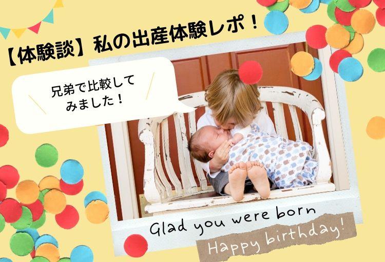 【体験談】私の出産体験レポ!兄弟で比較してみました