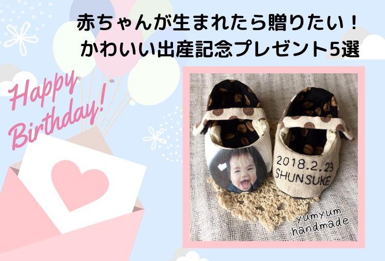赤ちゃんが生まれたら贈りたい!かわいい出産記念プレゼント5選【おすすめ】