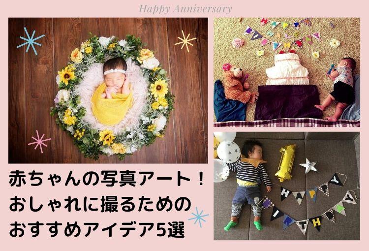 赤ちゃんの写真アート!おしゃれに撮るためのおすすめアイデア5選
