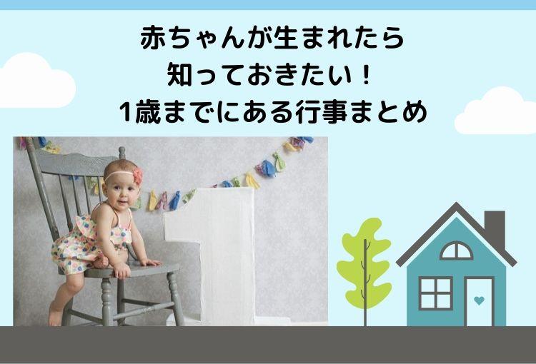 赤ちゃんが生まれたら知っておきたい!1歳までにある行事まとめ