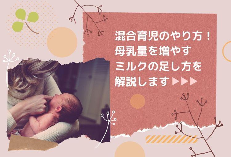 混合育児のやり方!毎回ミルク足す?母乳量を増やす足し方を解説します