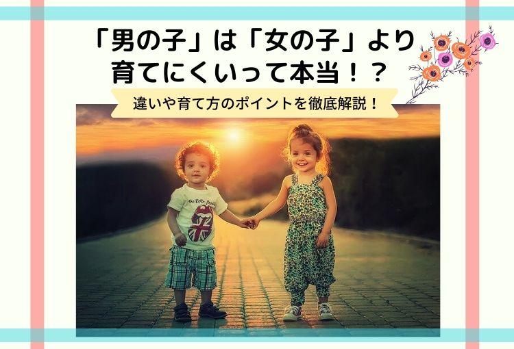 「男の子」は「女の子」より育てにくいって本当?違いや育て方のポイントを徹底解説!