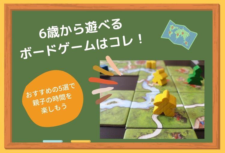 6歳から遊べるボードゲームはコレ!おすすめの5選で親子の時間を楽しもう
