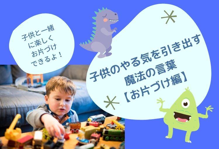 子供のやる気を引き出す魔法の言葉【お片づけ編】