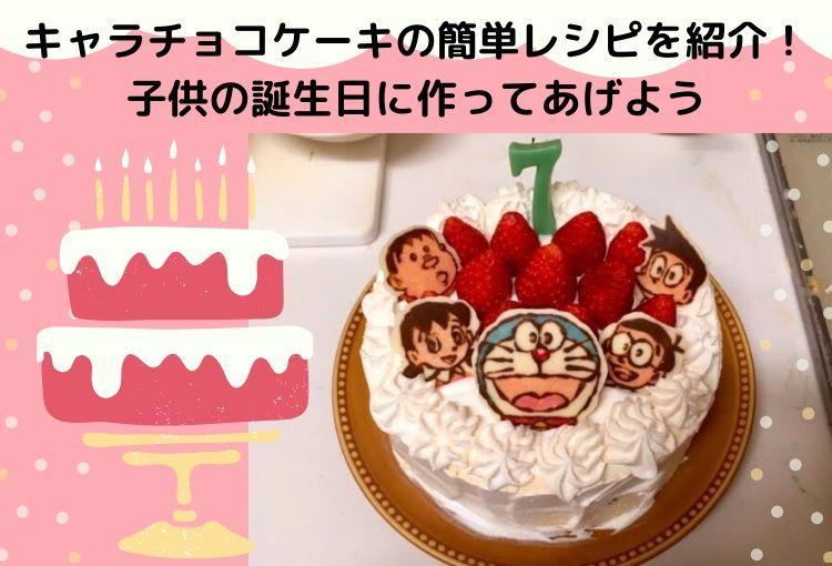 キャラチョコケーキの簡単レシピを紹介!子供の誕生日に作ってあげよう
