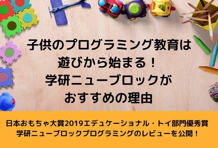 学研ニューブロックがおすすめの理由【2020年 クリスマスプレゼントに最適!】子供のプログラミング教育は遊びから始まる!