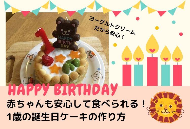 赤ちゃんも安心して食べられる!1歳の誕生日ケーキの作り方