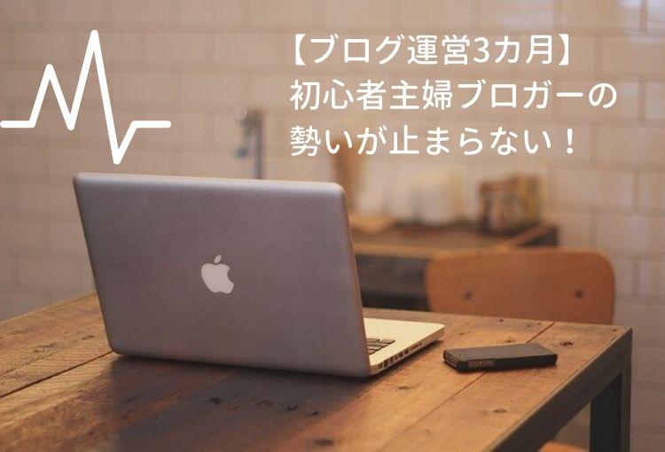 【ブログ運営3カ月】初心者主婦ブロガーの勢いが止まらない!