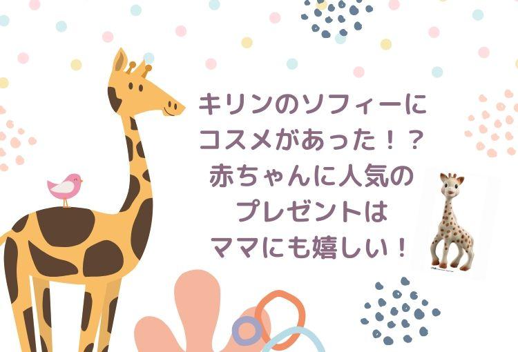 キリンのソフィーにコスメがあった!?赤ちゃんに人気のプレゼントはママにも嬉しい!