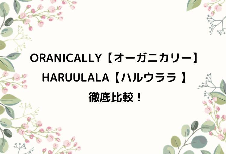 【オーガニカリー】と【ハルウララ】のベビー服を徹底比較してみました!