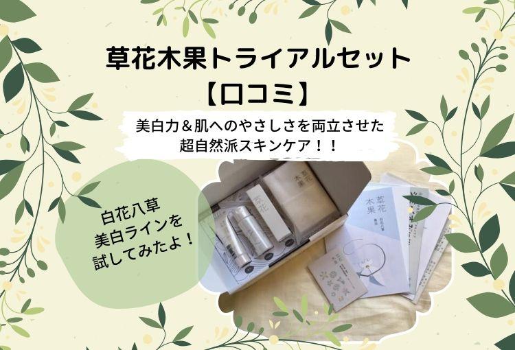 【草花木果】美白ラインのトライアルセット【口コミ】38歳が白花八草を試してみたよ!