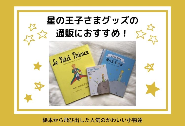 星の王子さまグッズの通販におすすめ!絵本から飛び出した人気のかわいい小物達