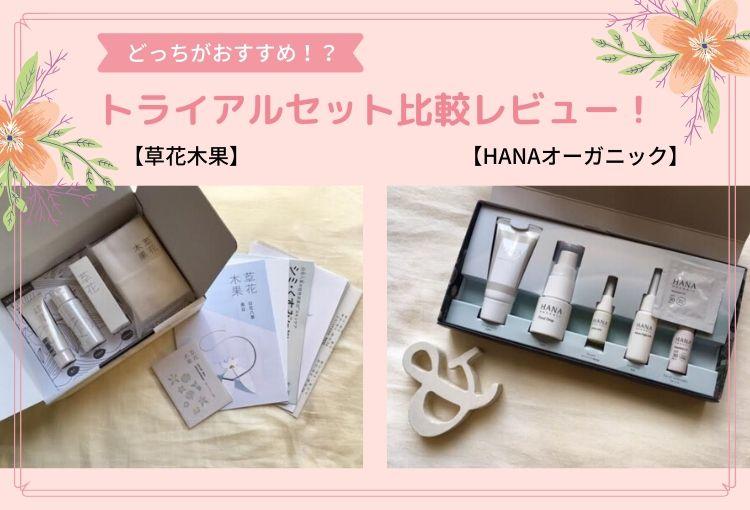 【草花木果】&【HANAオーガニック】のトライアルセットを比較レビュー!