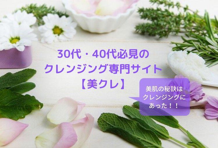 美肌の秘訣を公開!30代・40代必見のクレンジング専門サイト【美クレ】