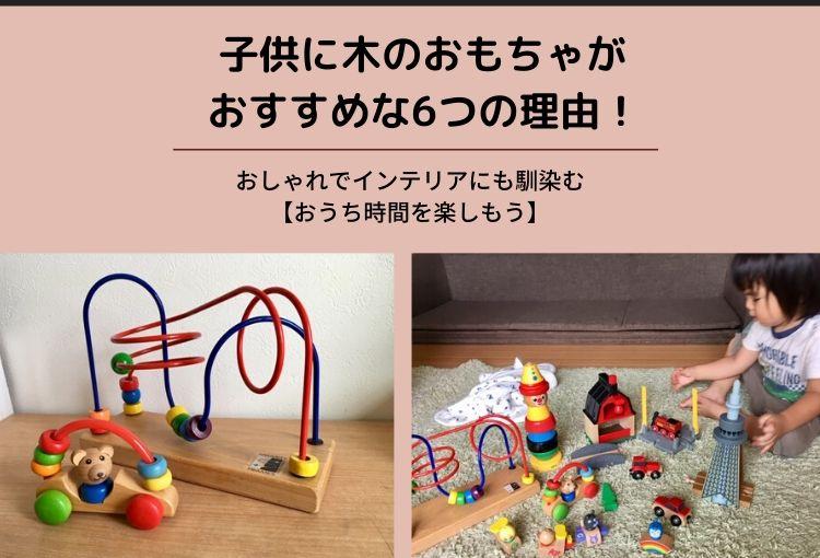 子供に木のおもちゃがおすすめな6つの理由!おしゃれでインテリアにも馴染む【おうち時間を楽しもう】