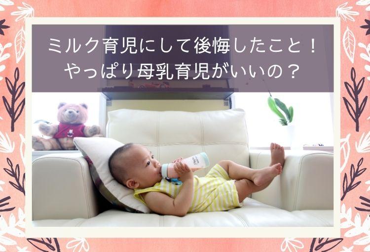 ミルク育児にして後悔したこと!愛情不足?やっぱり母乳育児がいいの?