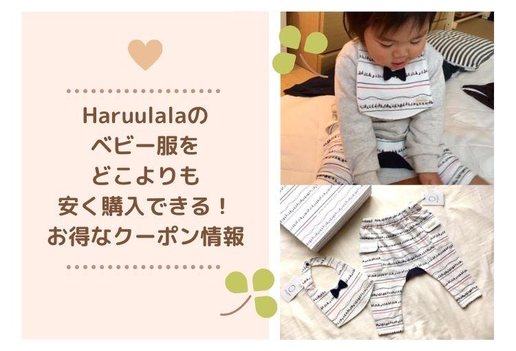 Haruulala(ハルウララ)のクーポン取得方法!ベビー服をどこよりも安く購入できるお得な情報はこちら