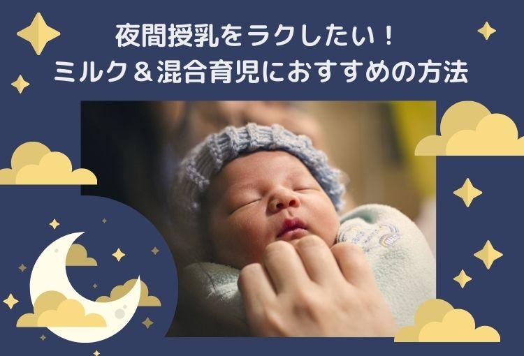 夜間授乳が辛いしんどい!ミルク&混合育児の乗り切り方【経験者がコツを伝授】