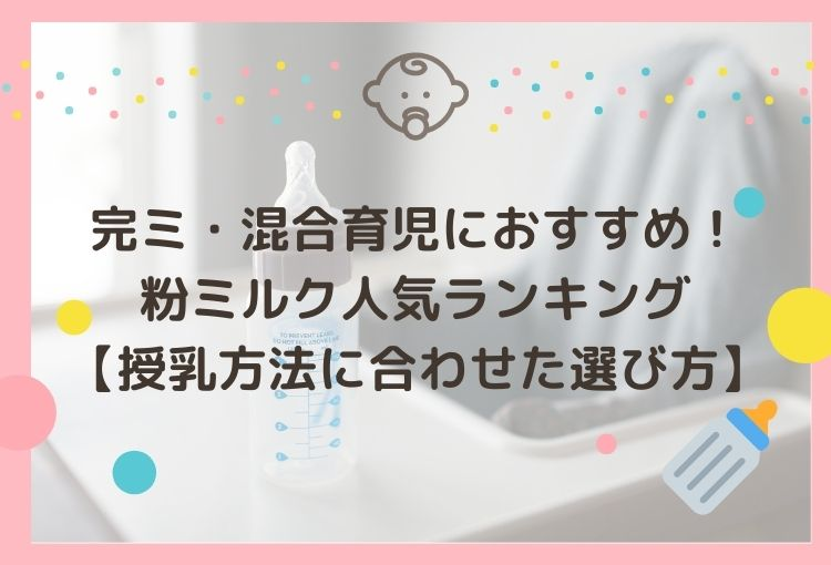 完ミ・混合育児におすすめ!粉ミルク人気ランキング8選【授乳方法に合わせた選び方】
