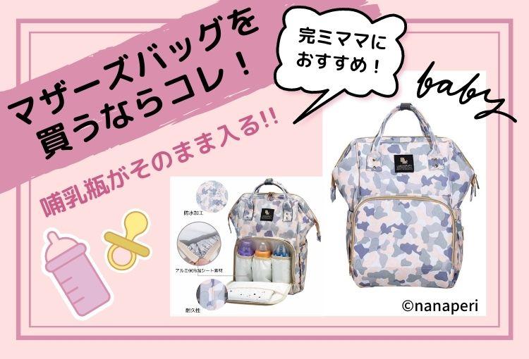 マザーズバッグを買うならコレ!完ミママにおすすめの【哺乳瓶がそのまま入るマザーズバッグ】